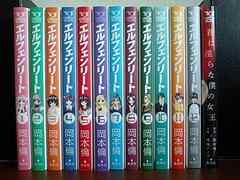●漫画 エルフェンリート 全12巻 + 君は淫らな僕の女王●