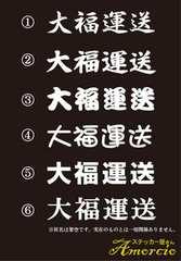 文字変更OK【社名ステッカー】1枚200円★割引アリ★バラマキチームステッカー