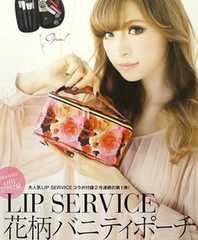 ◆LIP SERVICE/花柄BIGメイクボックス◆激レア・新品