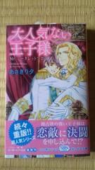 7月新刊  大人気ない王子様〜Mr.シークレットフロア〜