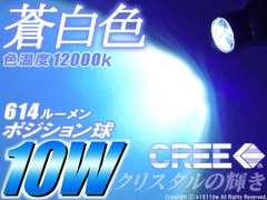 2球*蒼白CREE10Wハイパワークリスタル ジムニー MRワゴン パレット ソリオ ハスラー