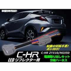 送料無料 C-HR(CHR)ZYX10NGX50 LEDリフレクター電源分岐ハーネス