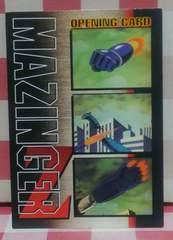 07『オープニングカード』マジンガーZトレーディングカード