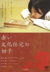 DVD[赤い文化住宅の初子 レンタル版] 切手可