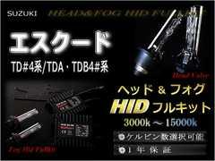 エスクードTD#4系TDA・TDB4#系/ヘッド&フォグHIDセット/1年保証