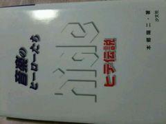 絶版【hide】伝説.X JAPAN