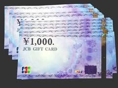 ◆即日発送◆36000円 JCBギフト券カード★各種支払相談可