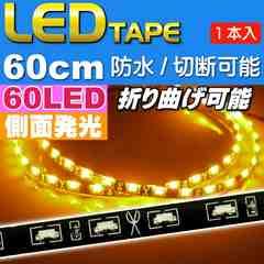 60連LEDテープ60cm側面発光アンバー1本両端配線 防水 as460