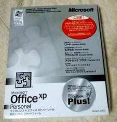 microsoftマイクロソフトofficeオフィスXPパーソナル