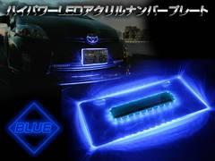 ハイパワー LEDアクリルナンバープレート ブルー 1枚