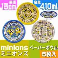 ミニオン 紙皿 ボウル 5個入り 410ml容量 PWB1 Sk1554