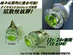 12V24V兼用/T10/Luxury仕様ダイヤカットレンズ/緑色グリーンLED