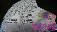 【必見】お急ぎの方!!!!JCB.商品券ギフト迅速に対応
