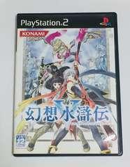 PS2 幻想水滸伝�X