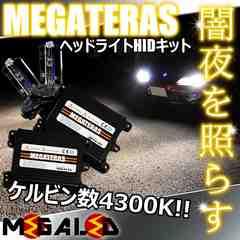 mLED】ヴィッツSCP9#ハロゲン車/ヘッドライトHIDキット/H4シングル/4300K