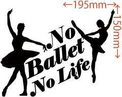 カッティングステッカー No Ballet No Life (バレエ)・2