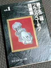 込/藤子不二雄Aブラックユーモア短篇集 Vol.1/笑ゥせぇるすまん