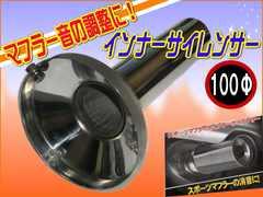 マフラー音の調整に!100Φ用マフラーサイレンサー♪100パイ/98mm