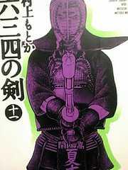 【送料無料】六三四の剣 ワイド版 全11巻完結セット《剣道漫画》