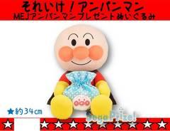 ◆アンパンマン★プレゼント★ぬいぐるみ★巾着ポケット★非売品