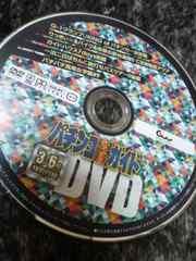 パチンコ必勝ガイド 2014年3月6日号 付録DVD