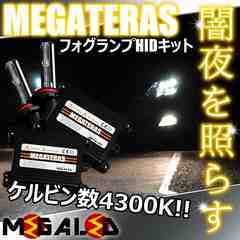 mLED】ランドクルーザー100前期/フォグランプHIDキット/HB4/4300K