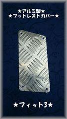 ●フィット3★縞板アルミ フットレストペダルカバー●