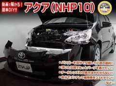 送料無料 トヨタ アクア(NHP10) メンテナンスDVD 2枚組