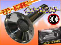 マフラー音の調整に!90Φ用マフラーサイレンサー♪90パイ/86mm
