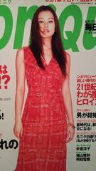 米倉涼子【moniQue】2001年3月号