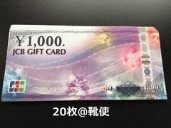 【商品券】JCBギフトカード20000円分☆モバペイ各種/即日発送/ポイント