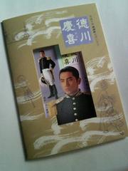 本木雅弘:主演NHK大河ドラマ『徳川慶喜』