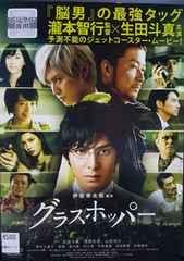 中古DVD グラスホッパー 生田斗真 山田涼介