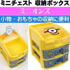 ミニオンズ ミニチェスト 収納ボックス CHE3N Sk1583