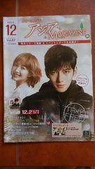 冊子 月刊 TSUTAYA アジア(MAGAZINE)マガジン 2015.12 voI. 87