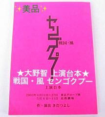 嵐 大野智 主演『戦国・風 センゴクプー』関係者用・舞台台本♪