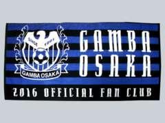 ☆【ガンバ大阪】2016 OFFICIAL FAN CLUB バスタオル