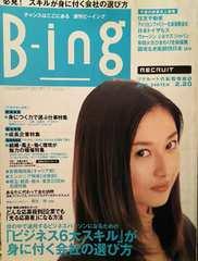 菊川怜【B‐ing】2002年2月20日号