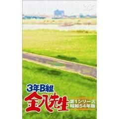 ■レアDVD『3年B組金八先生 第1期 DVD-BOX』近藤真彦