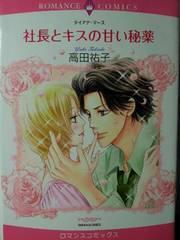 ロマンス「社長とキスの甘い秘薬」高田祐子
