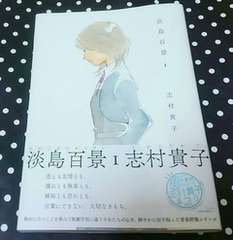 淡島百景 1巻 志村貴子 美品