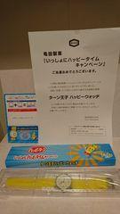 懸賞当選☆亀田ハッピーターン♪ターン王子ハッピーウォッチ☆テゴマス