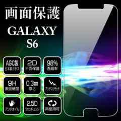[送料無料] GALAXY S6 強化ガラスフィルム