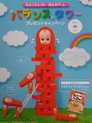 当選品△たらこキューピー  積み木ゲーム 「バランスタワー」△非売品 木製