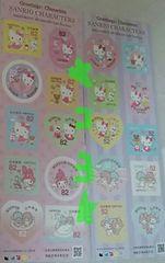 サンリオ 全国版 520円分+820円分 シール式切手 Sanrio 新品
