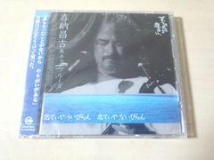 喜納昌吉CD「忘てぃや ういびらん 忘てぃや ないびらん」新品●
