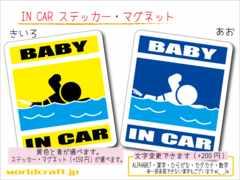 ☆BABY IN CARステッカー水泳スイミングプール☆赤ちゃんシール