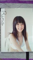 逢沢りな写真集「Rina」直筆サイン入り