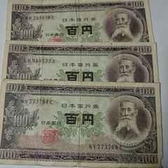 100円札3枚セット♪旧札