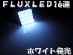 エムトラ】ルーム基盤FLUX16連LEDT10/G14/T10×31ホワイト白